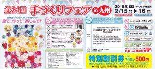 福岡「手作りフェアin九州」で展示&ワークショップを行います!2月15(金)・16(土)